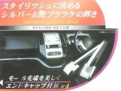 シルバー&艶ブラックモール8mm幅