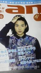 竜星涼、求人情報誌an神奈川版2014年9月1日号