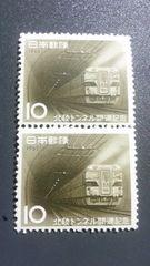 北陸トンネル開通記念10円切手2枚新品未使用品  1962年