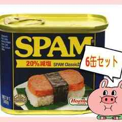 SPAM(ポーク缶詰)スパムポーク6缶セット