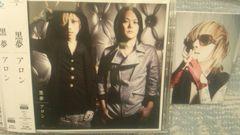 激安!超レア!☆黒夢/アロン☆初回限定盤A/CD+DVD激レア!トレカ付き/美品!
