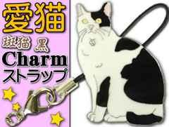 斑猫 黒 愛猫ストラップ金属チャーム Ad104
