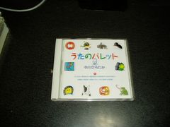 CD「中川ひろたか/うたのパレット」ケロポンズ 00年盤