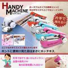 ★新品送料無料★手動式ハンディミシン 小型 電源不要
