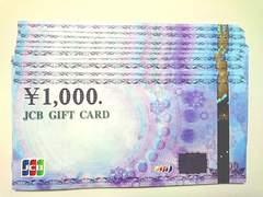 【即日発送】10000円分JCBギフト券ギフトカード★各種支払相談可
