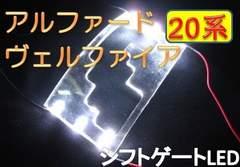 アルファード/ヴェルファイア 20系 シフトゲート LED ホワイト