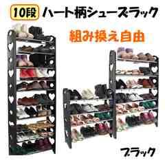 組み替え自在 10段式ハート柄シューズラック ブラック 靴箱