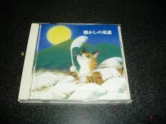 「懐かしの童謡」03年盤 タンポポ児童合唱団 土居裕子 斎藤伸子