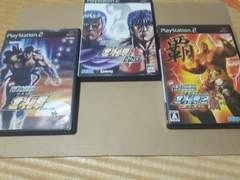 PS2☆北斗の拳シリーズ3本☆まとめ売り♪
