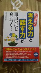 この一冊で考える力と話す力が面白いほど身につく!