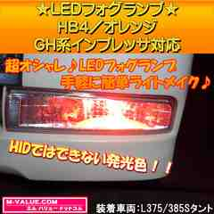 超LED】LEDフォグランプHB4/オレンジ橙■GH系インプレッサ対応
