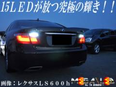 mLED】レクサスIS350/バックランプ高輝度15連