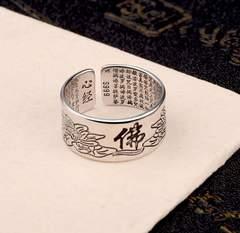 1円〜送料無料 フリーサイズ 般若心経 リング 13号〜20号 指輪