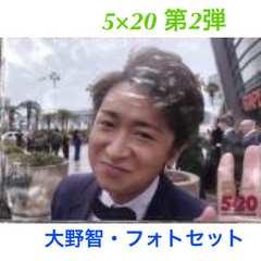 新品未開封☆嵐 5×20 and more 第2弾★大野智・フォトセット