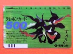 もってけ泥棒/激レア・電電公社・岡本太郎500度数テレカ未使用品