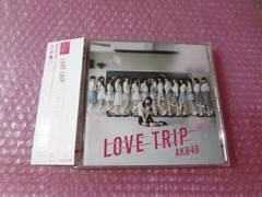 先着1円 AKB48 ラブトリップ※同梱不可