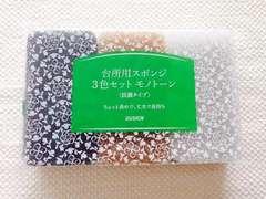 ダスキン DUSKIN ◆新品◆ 台所用スポンジ 3色セット 《モノトーン》 ♪