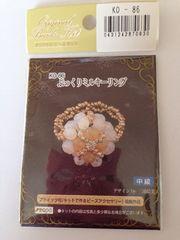 ☆ビーズキット/ぷっくりミルキーリング(新品)