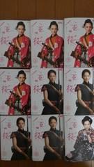 八重の桜 全13巻(送料無料)