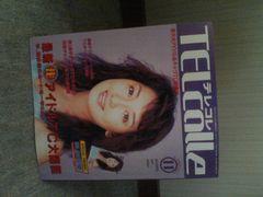テレコレ 1997/11  カバーガール           柳明日香