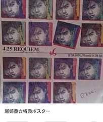 尾崎豊☆ポスター