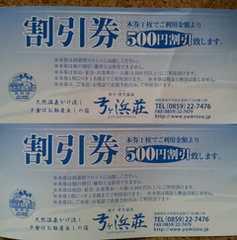米子・皆生温泉 弓ヶ浜荘 500円割引券 二枚