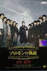 中古DVD ソロモンの偽証 後編 裁判
