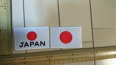 No.243 アイロンワッペン 日本 国旗