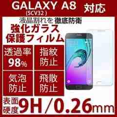 ★送料無料 Galaxy A8 SCV32 用9H0.26mm 液晶ガラスフィルム