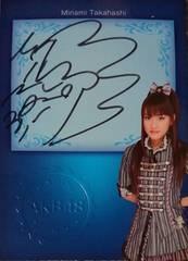 AKB48オフィシャルトレカvol.1 高橋みなみ・直筆サインカード グループ初代総監督