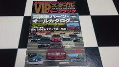 VIP CAR 1997 高旧進車 暴走族 旧車 チャンプロード