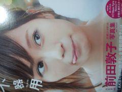発売前から手ブラで話題!AKB48前田敦子写真集「不器用」