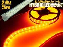 24V船舶用/カバー付/オレンジ系黄色LEDテープライト蛍光灯/5M巻