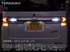 T10 6LED9チップ ナンバー灯(W)タント・カスタムL375・385