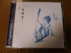 世理奈CD 銀座系歌姫 初回盤