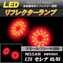 ★LEDリフレクター C25セレナ RS RX 【LB1】