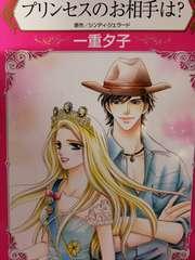 ■ハーレクイン「プリンセスのお相手は?」一重夕子