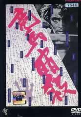 -d-.[竜馬暗殺]DVD 石橋蓮司 桃井かおり 田村亮 原田芳雄