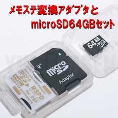 認識・フォーマット保証▽64GBメモリースティックの代用 microSD+メモステ変換アダプタ
