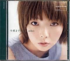 aiko★今度までには★初回限定特別仕様盤★未開封