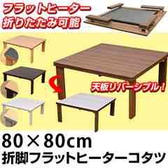折れ脚フラットヒーターコタツ 80×80 正方形 BR/NA/WAL/WH