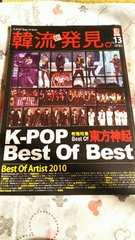 韓流雑誌2010