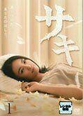 サキ 仲間由紀恵 DVD全巻