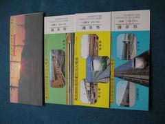 東北新幹線開業記念入場券 仙台駅120円2枚、60円 合計3枚