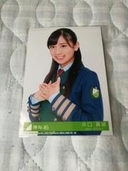 欅坂46 二人セゾン 井口真緒特典写真