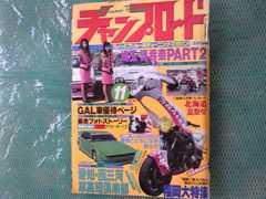 暴走族/チャンプロード1991年 11月号/旧車會/グラチャン/シャコタン