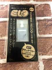 Samuri ELO 2015年12月号付録 オードトワレ