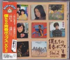 ◆僕たちの青春ポップス Vol.2◆五番街のマリーへ全12曲◆演歌◆
