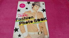 向井理 パラダイス・キス Fashion photo BOOK ジョージ by 向井理