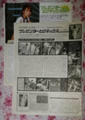 成宮寛貴さん 連載記事23枚セット